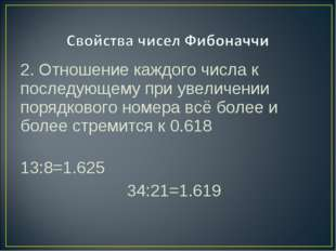 2. Отношение каждого числа к последующему при увеличении порядкового номера в