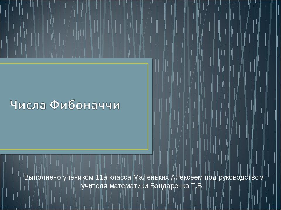Выполнено учеником 11а класса Маленьких Алексеем под руководством учителя мат...