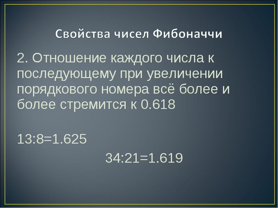 2. Отношение каждого числа к последующему при увеличении порядкового номера в...