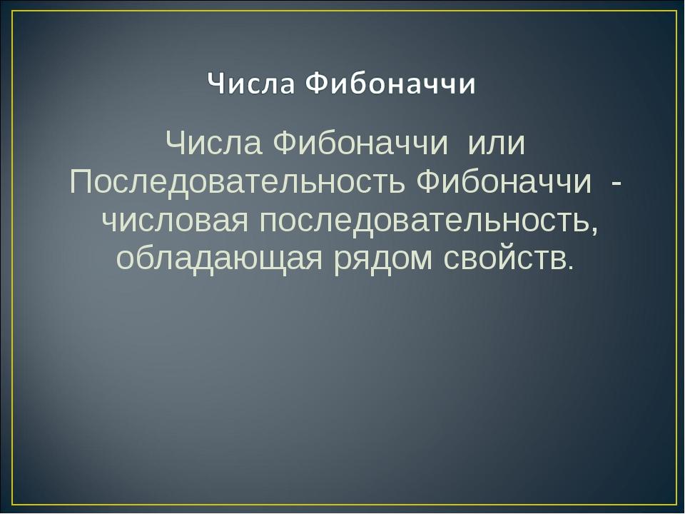 Числа Фибоначчи или Последовательность Фибоначчи - числовая последовательн...
