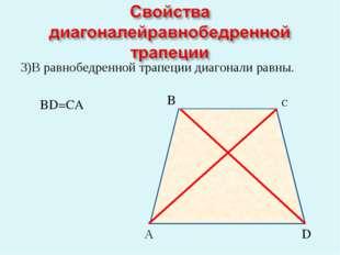 3)В равнобедренной трапеции диагонали равны. 3)В равнобедренной трапеции диа