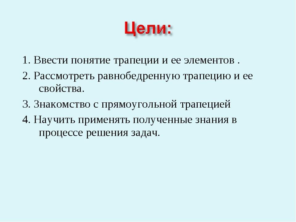 1. Ввести понятие трапеции и ее элементов . 1. Ввести понятие трапеции и ее...