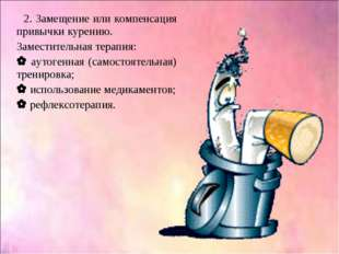 2. Замещение или компенсация привычки курению. Заместительная терапия: аутог
