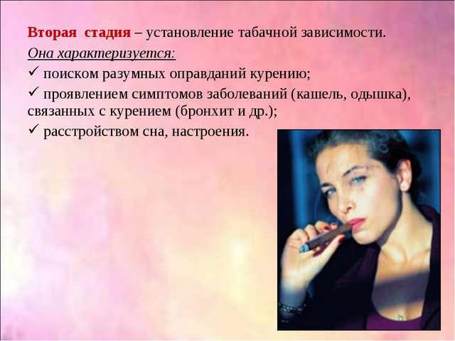 Вторая стадия – установление табачной зависимости. Она характеризуется: поиск...
