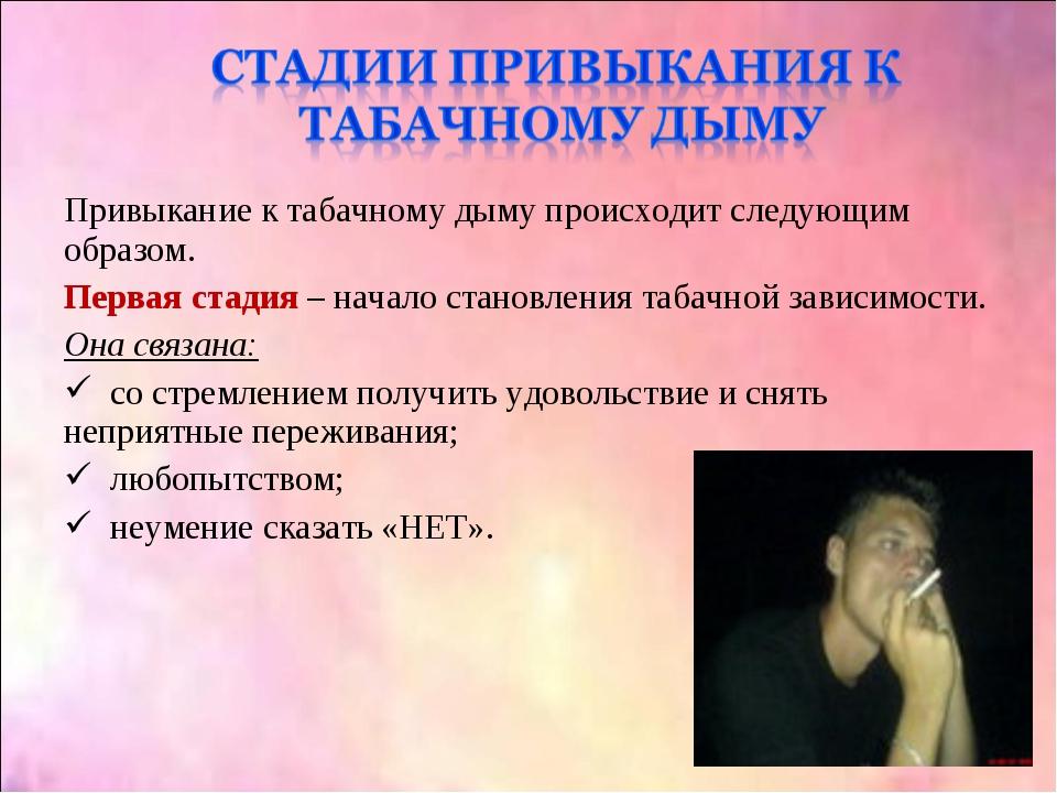 Привыкание к табачному дыму происходит следующим образом. Первая стадия – нач...