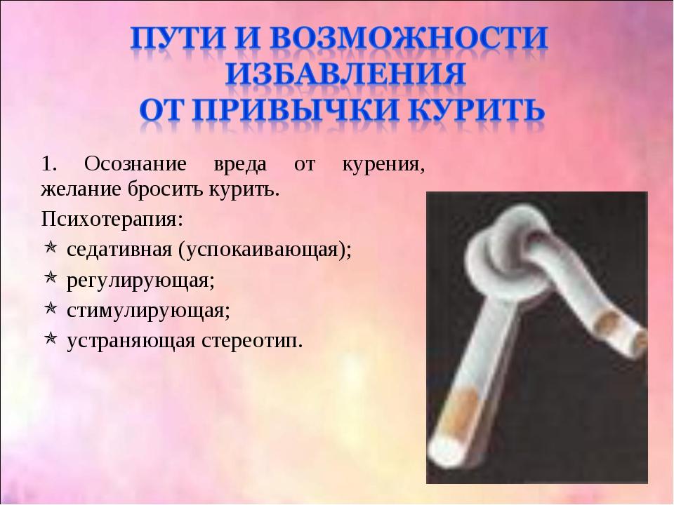 1. Осознание вреда от курения, желание бросить курить. Психотерапия: седативн...