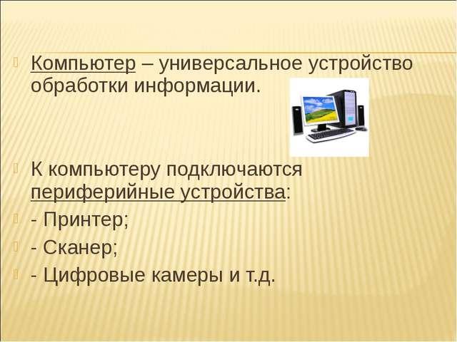 Компьютер – универсальное устройство обработки информации. К компьютеру подкл...