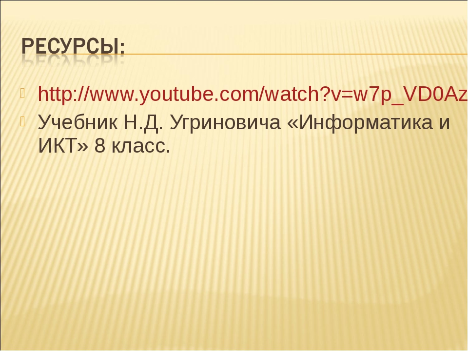 http://www.youtube.com/watch?v=w7p_VD0Azos Учебник Н.Д. Угриновича «Информати...