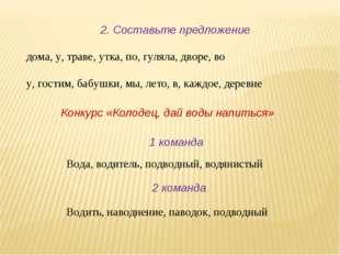 2. Составьте предложение дома, у, траве, утка, по, гуляла, дворе, во у, гости