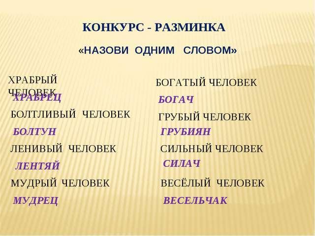КОНКУРС - РАЗМИНКА «НАЗОВИ ОДНИМ СЛОВОМ» ХРАБРЫЙ ЧЕЛОВЕК ХРАБРЕЦ БОЛТЛИВЫЙ ЧЕ...
