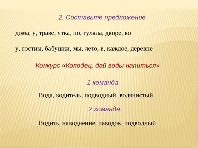 2. Составьте предложение дома, у, траве, утка, по, гуляла, дворе, во у, гости...