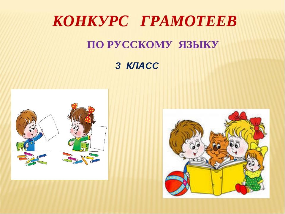 КОНКУРС ГРАМОТЕЕВ ПО РУССКОМУ ЯЗЫКУ 3 КЛАСС