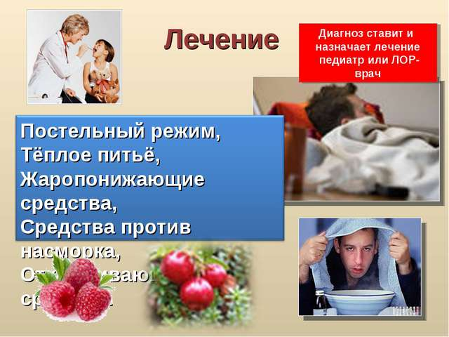 Лечение Диагноз ставит и назначает лечение педиатр или ЛОР-врач