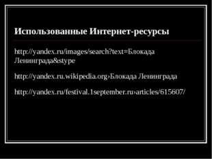 http://yandex.ru/images/search?text=Блокада Ленинграда&stype http://yandex.ru