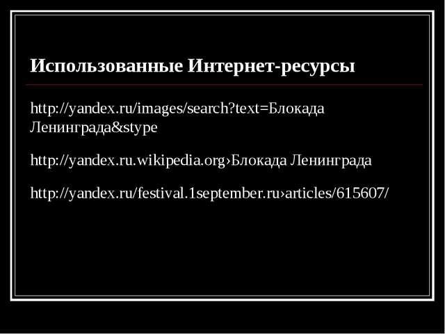 http://yandex.ru/images/search?text=Блокада Ленинграда&stype http://yandex.ru...