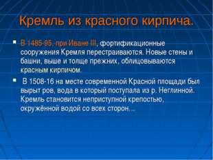 Кремль из красного кирпича. В 1485-95, при Иване III, фортификационные сооруж