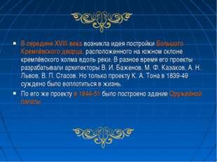 В середине XVIII века возникла идея постройки Большого Кремлёвского дворца, р