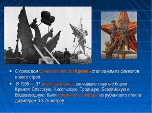 С приходом Советской властиКремльстал одним из символов нового строя. В 193