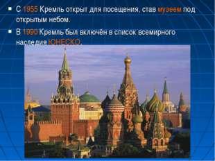 С 1955 Кремль открыт для посещения, став музеем под открытым небом. В 1990 Кр