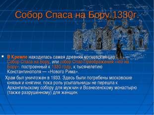 Собор Спаса на Бору 1330г. В Кремленаходилась самая древняя московская церко