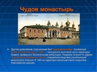 Чудов монастырь . Другим древнейшим сооружением былЧудов монастырь, основанн