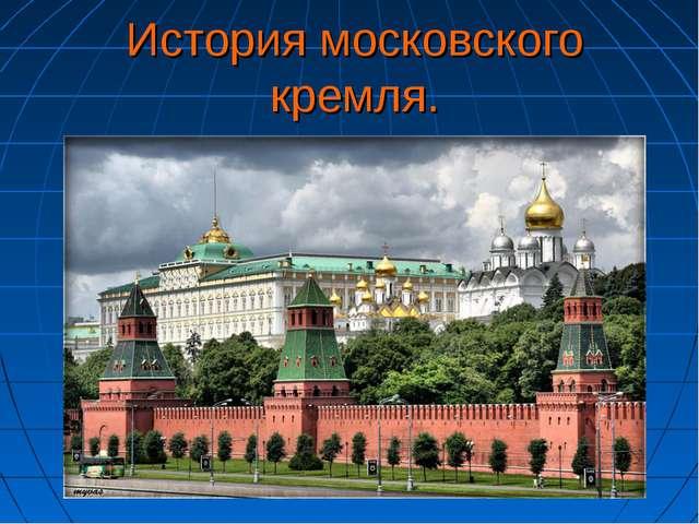 История московского кремля.