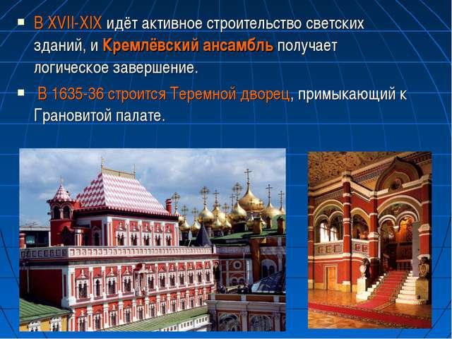 В XVII-XIX идёт активное строительство светских зданий, иКремлёвский ансамбл...