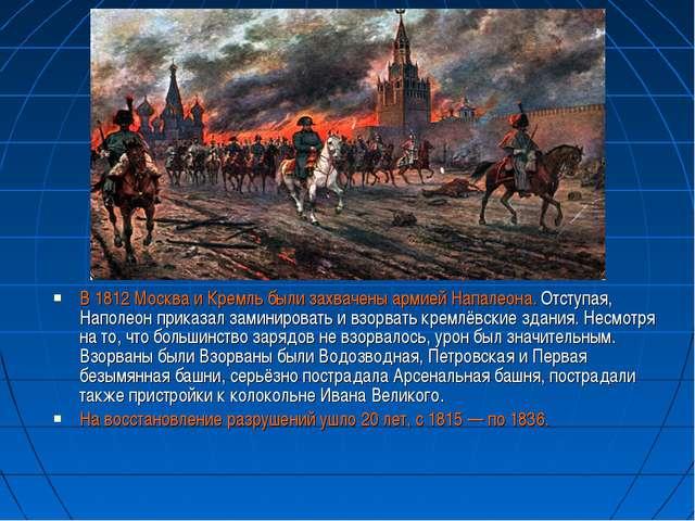 В 1812 Москва и Кремль были захвачены армией Напалеона. Отступая, Наполеон пр...