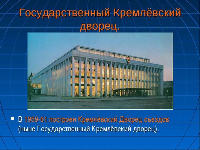 Государственный Кремлёвский дворец. В 1959-61 построен Кремлёвский Дворец съе...