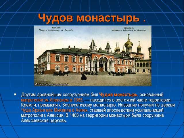 Чудов монастырь . Другим древнейшим сооружением былЧудов монастырь, основанн...