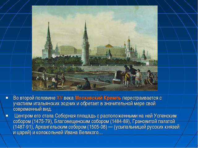 Во второй половине XV векаМосковский Кремльперестраивается с участием итал...