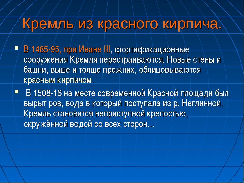 Кремль из красного кирпича. В 1485-95, при Иване III, фортификационные сооруж...