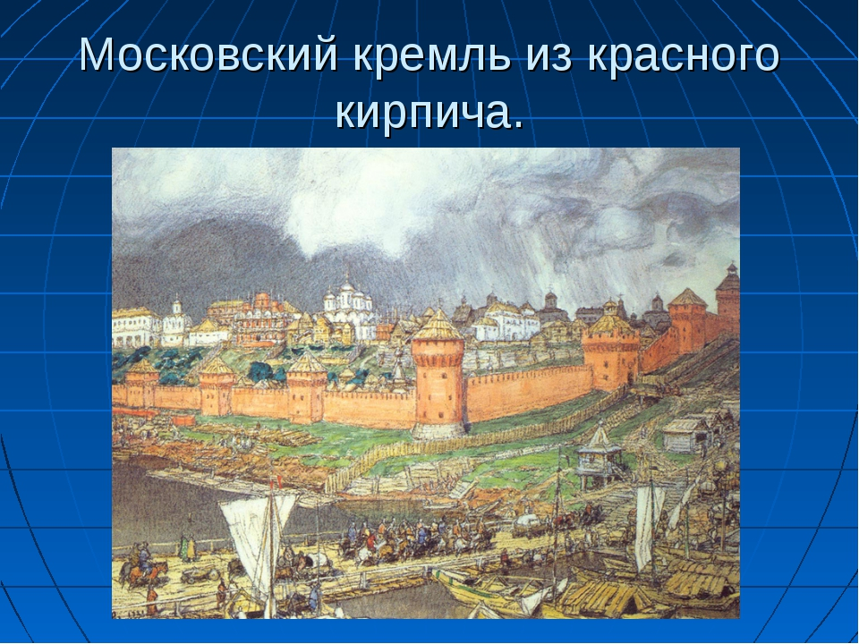 Московский кремль из красного кирпича.
