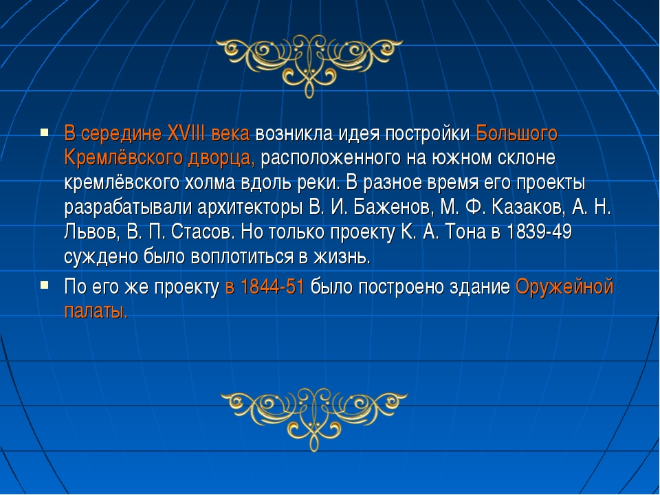 В середине XVIII века возникла идея постройки Большого Кремлёвского дворца, р...