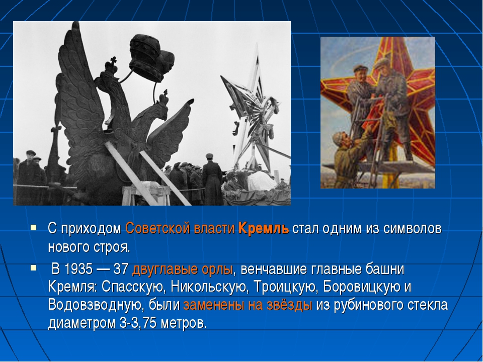 С приходом Советской властиКремльстал одним из символов нового строя. В 193...