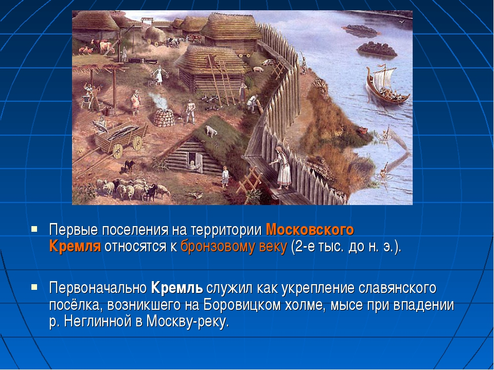 Первые поселения на территорииМосковского Кремляотносятся к бронзовому веку...