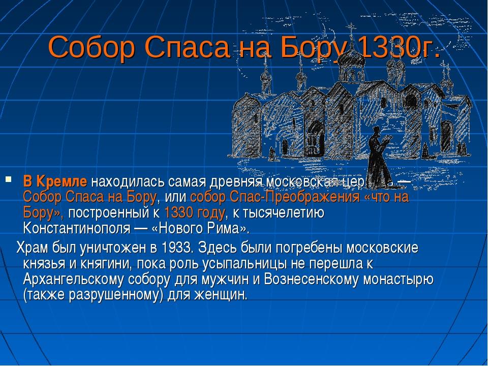 Собор Спаса на Бору 1330г. В Кремленаходилась самая древняя московская церко...
