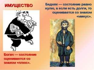 Богач ― состояние оценивается со знаком «плюс». Бедняк ― состояние равно нулю