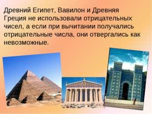 Древний Египет,ВавилониДревняя Грецияне использовали отрицательных чисел,