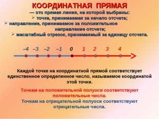 0 1 2 3 4 –1 –2 –3 –4 КООРДИНАТНАЯ ПРЯМАЯ ― это прямая линия, на которой выбр