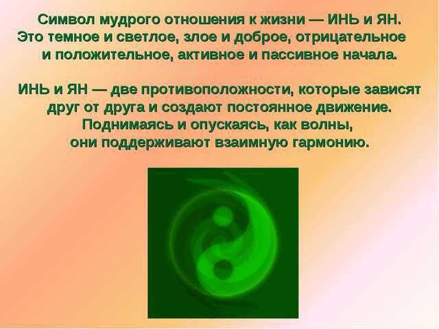 Символ мудрого отношения к жизни ― ИНЬ и ЯН. Это темное и светлое, злое и доб...