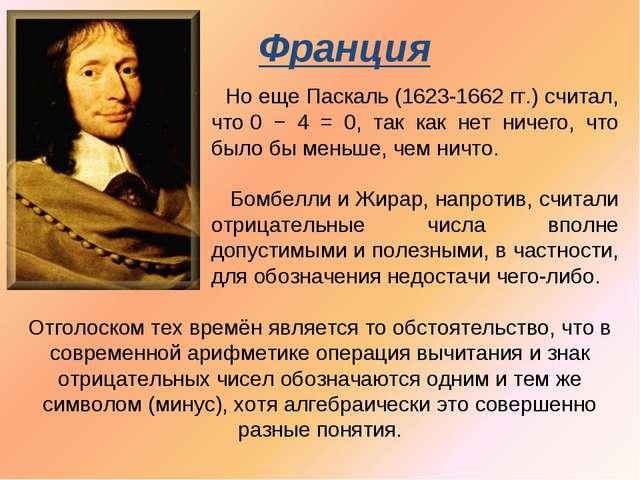 Но ещеПаскаль(1623-1662 гг.) считал, что0 − 4 = 0, так как нет ничего, чт...