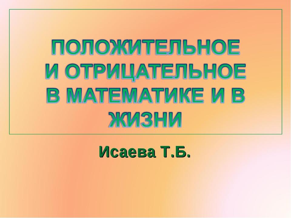 Исаева Т.Б.