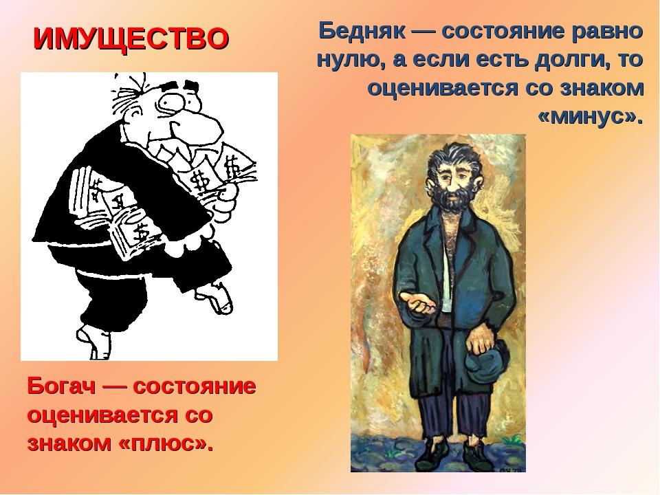 Богач ― состояние оценивается со знаком «плюс». Бедняк ― состояние равно нулю...