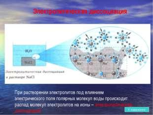 При растворении электролитов под влиянием электрического поля полярных молеку