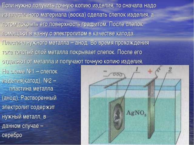 На схеме №1 – слепок изделия(катод), №2 – пластина металла (анод). Растворенн...