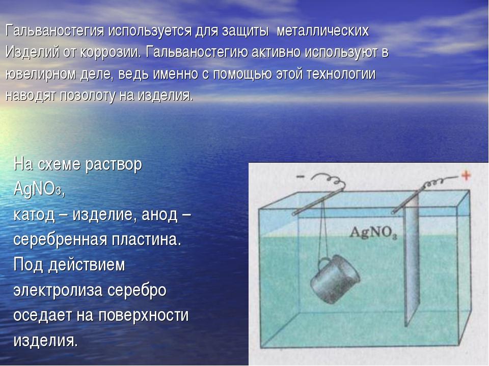 Гальваностегия используется для защиты металлических Изделий от коррозии. Га...