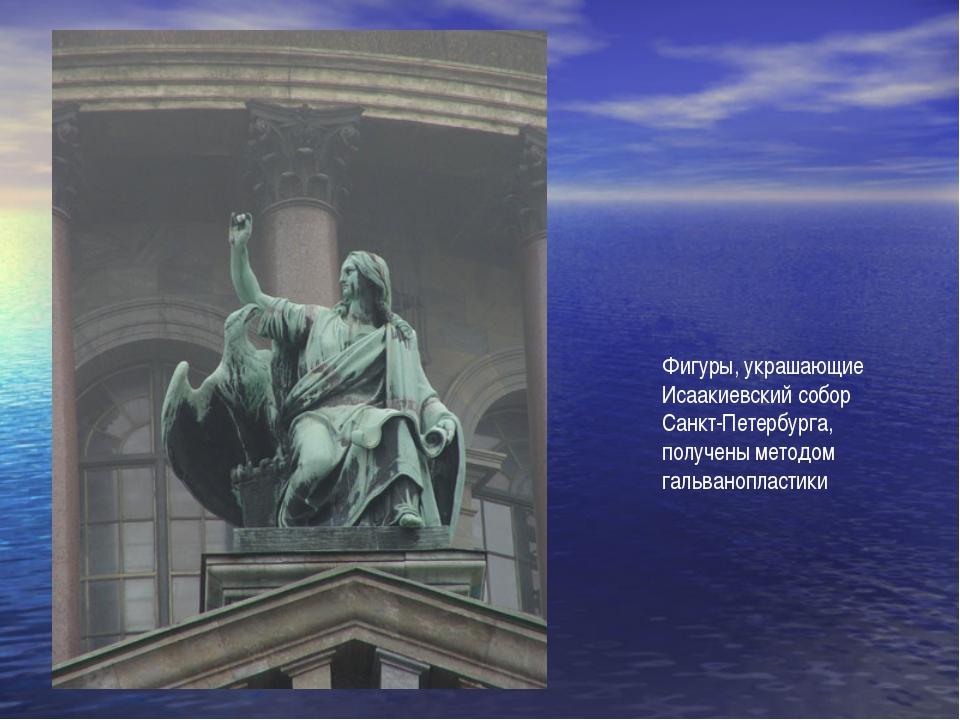 Фигуры, украшающие Исаакиевский собор Санкт-Петербурга, получены методом галь...