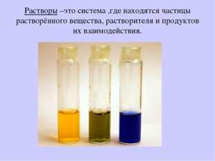 Растворы –это система ,где находятся частицы растворённого вещества, раствори