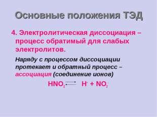 Основные положения ТЭД 4. Электролитическая диссоциация – процесс обратимый д